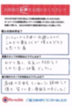 半田市大橋様_edited.jpg