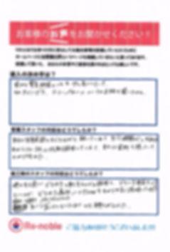 安城市中野様_edited.jpg