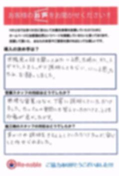 高浜市若杉様_edited.jpg
