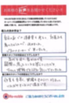 半田市岩橋様_edited.jpg