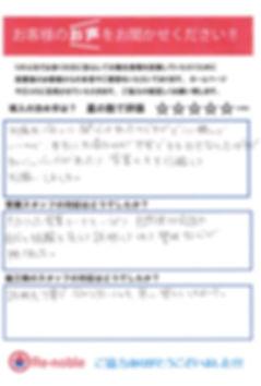 塚田様_edited.jpg