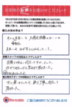 刈谷市木股様_edited.jpg