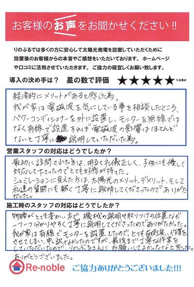 松永様_edited.jpg