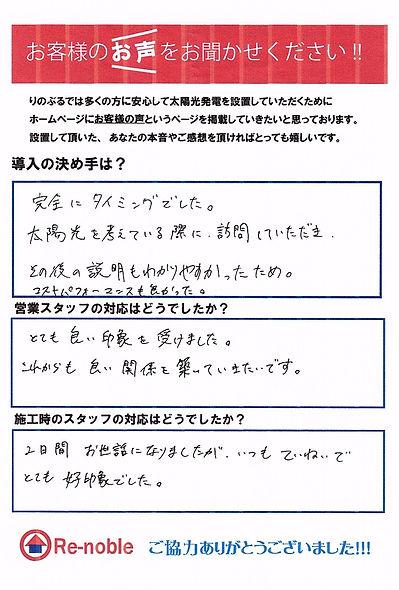 知多市若本様_edited.jpg