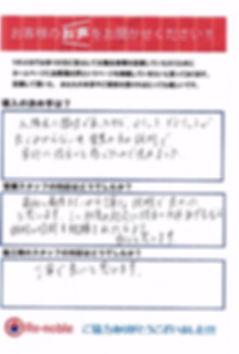 大府市松本様_edited.jpg
