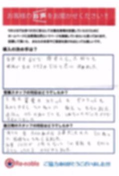 犬山市加藤様_edited.jpg