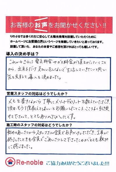 各務原市岡様_edited.jpg