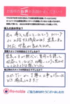 豊山町水谷様_edited.jpg