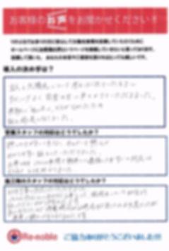 岩倉市小田中様_edited.jpg