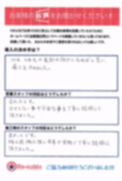 半田市杉浦様_edited.jpg