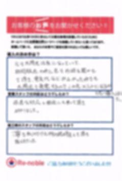 安城市鈴木様_edited.jpg