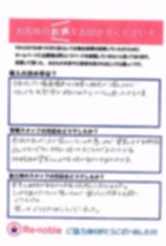 多治見市髙橋様_edited_edited.jpg