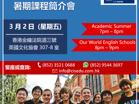 【C.I.S. Education 2018英國暑期課程簡介會】