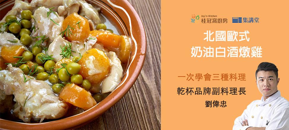 北國歐式奶油白酒燉雞jibao.jpg