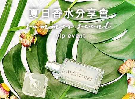 集講堂⎜夏日香水分享會