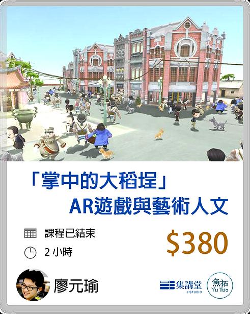 掌中的大稻埕課程小圖.png