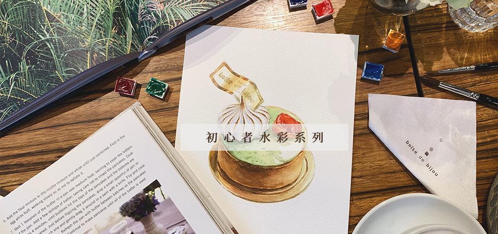 水彩banner.jpg