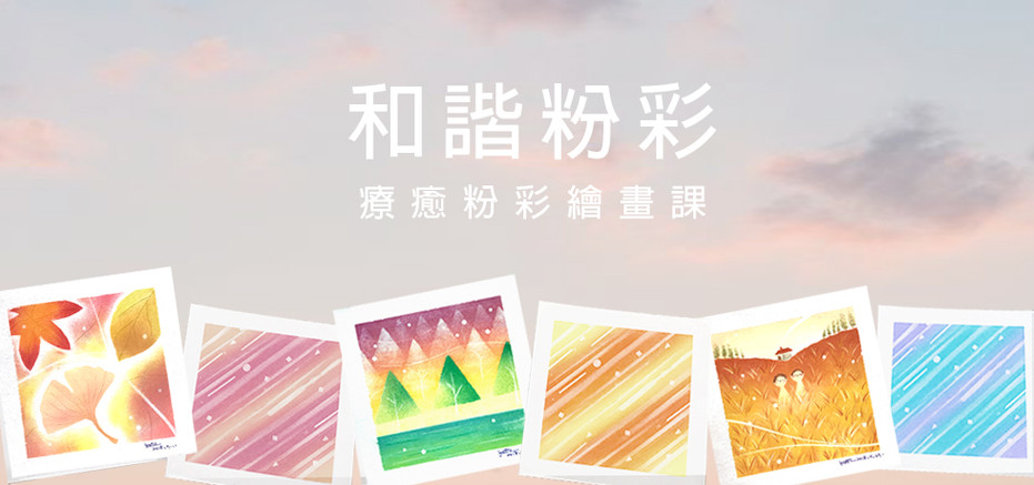 和諧粉彩banner.jpg