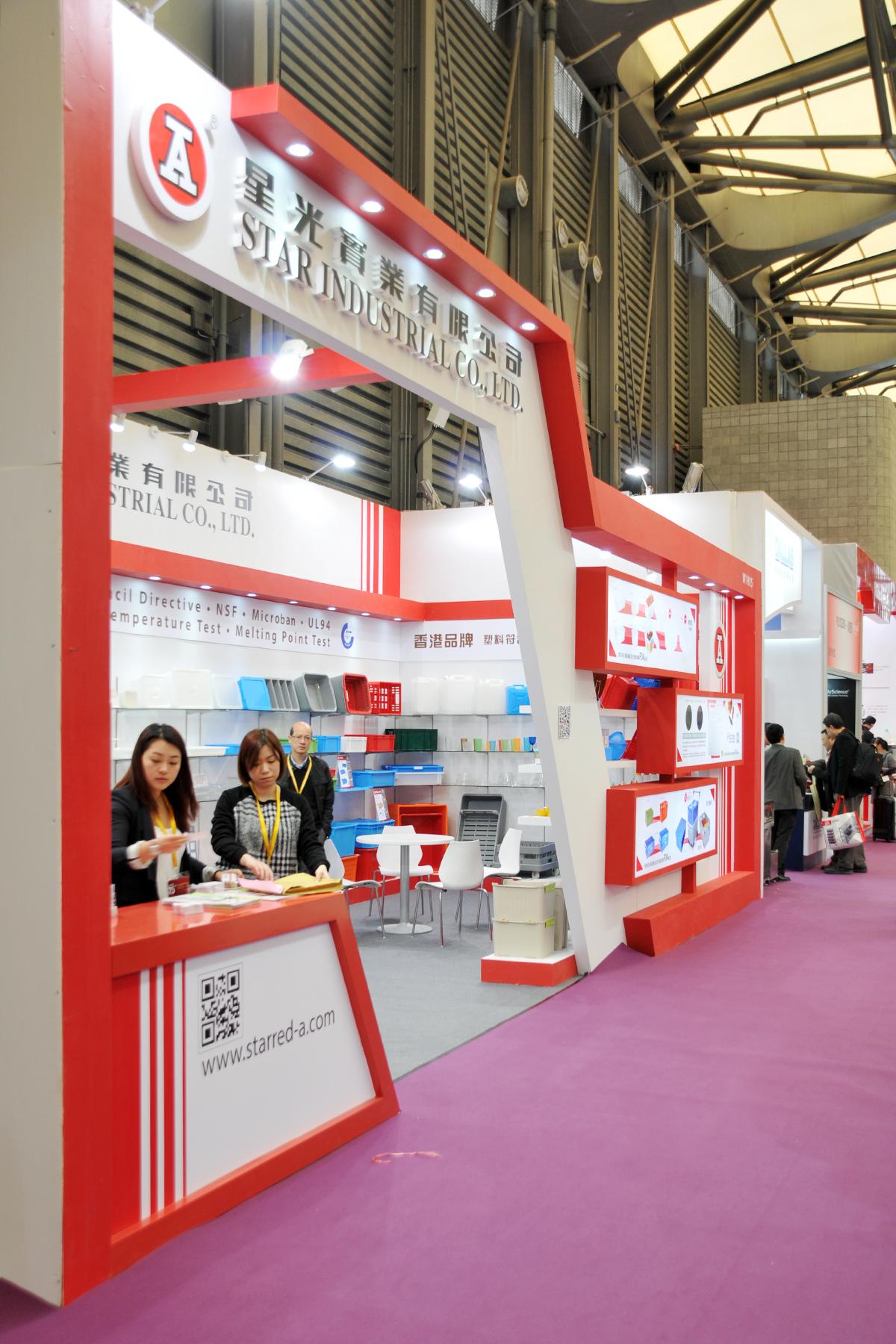 2016 上海國際酒店用品博覽會