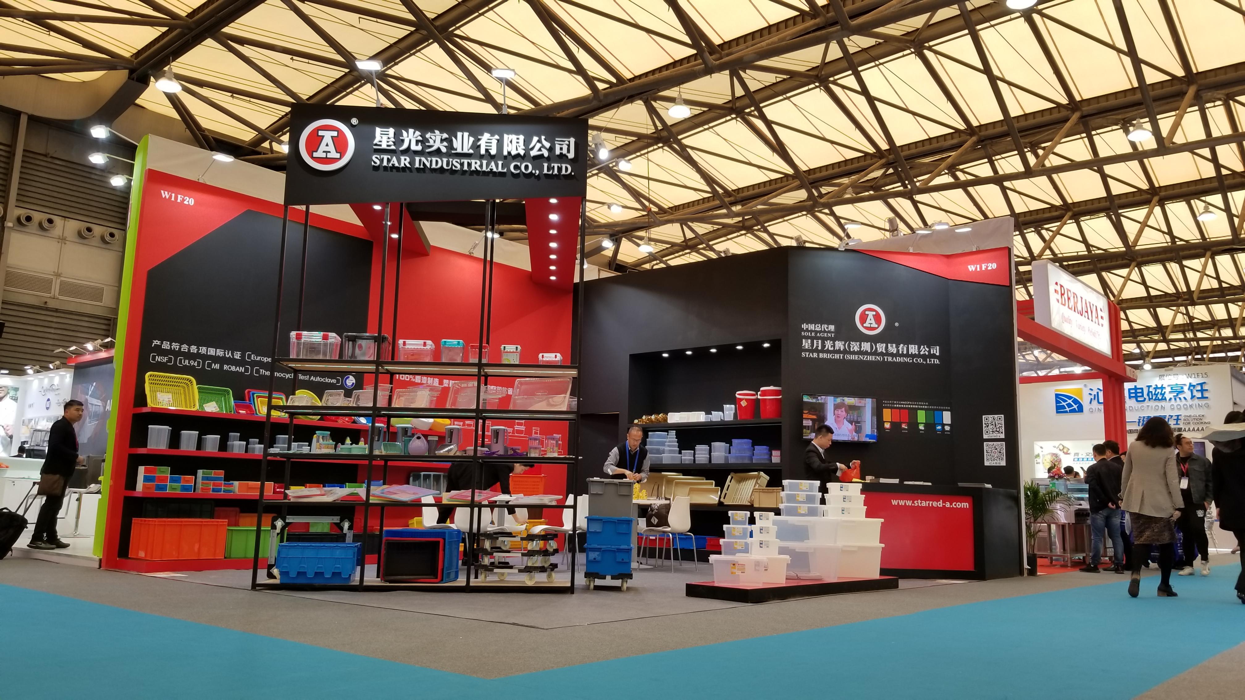 2019上海國際酒店用品博覽會