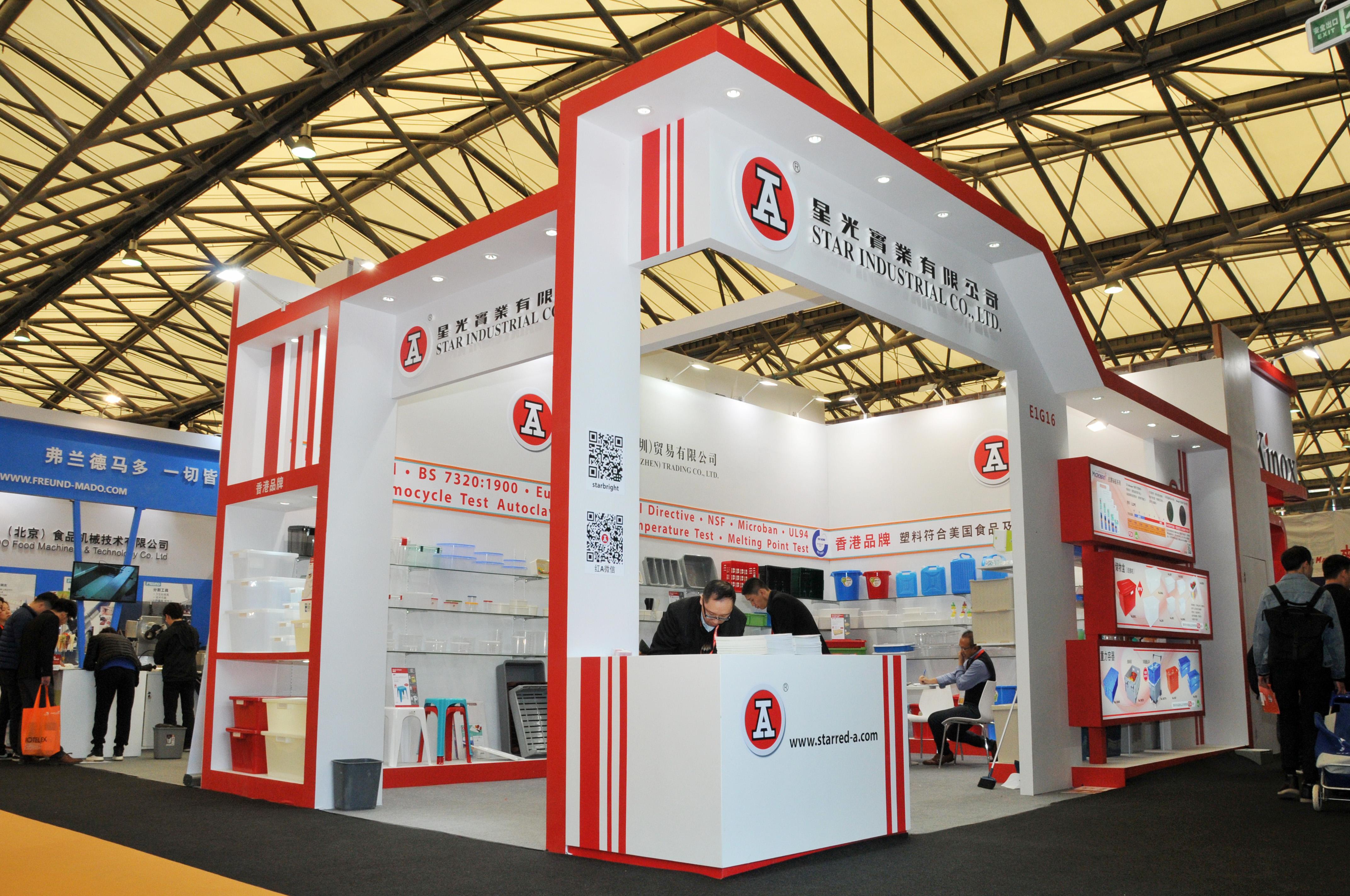2017 上海國際酒店用品博覽會