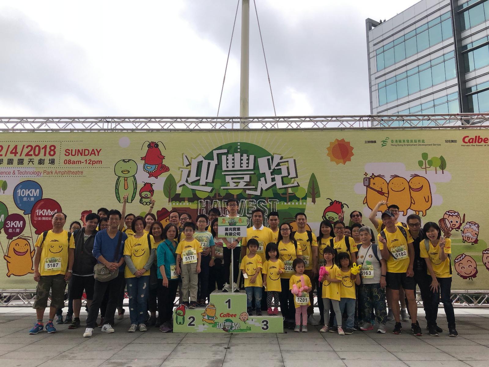2018-04-22 - 红A义工队之快乐慈善跑2018