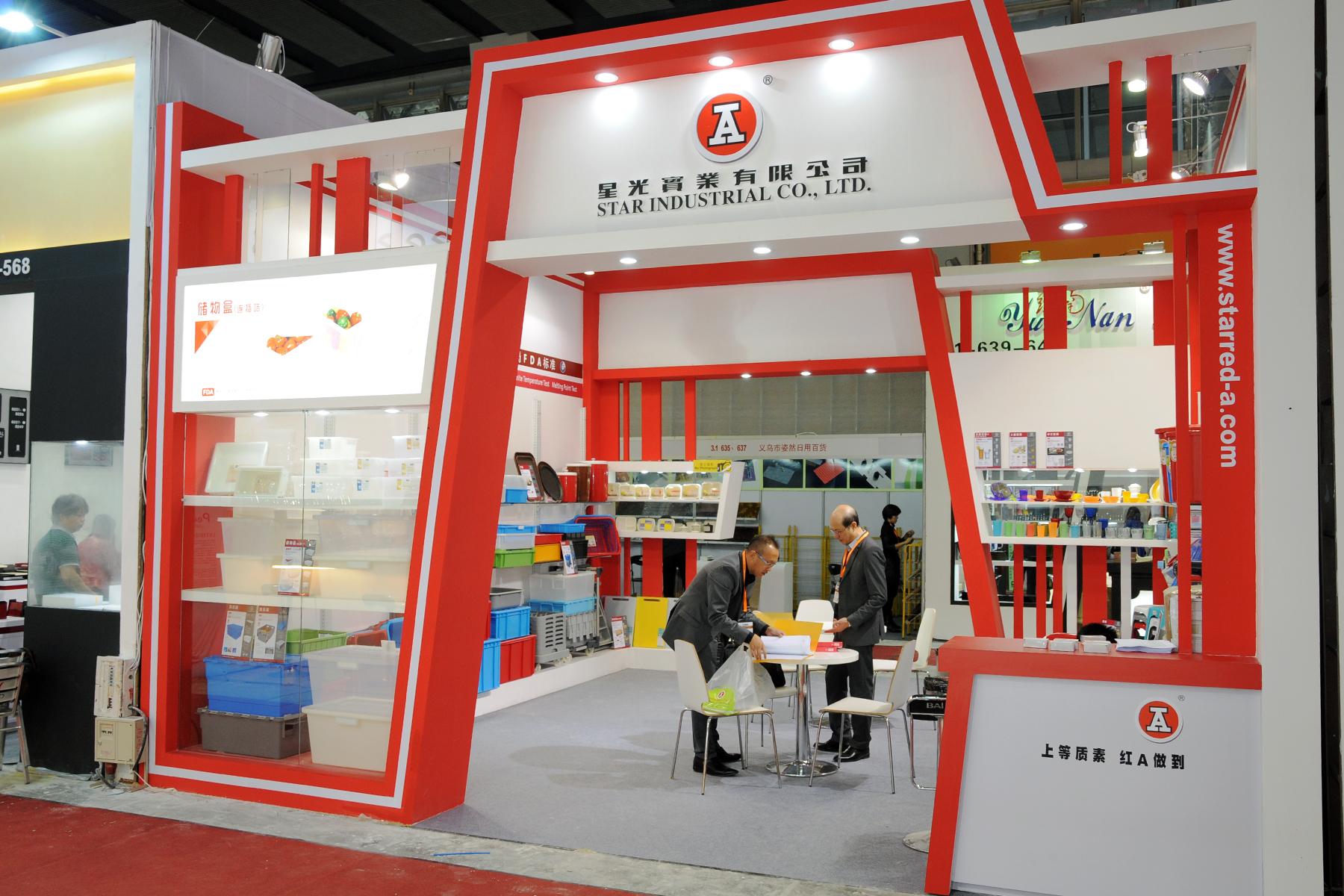 2014 广州国际酒店用品展