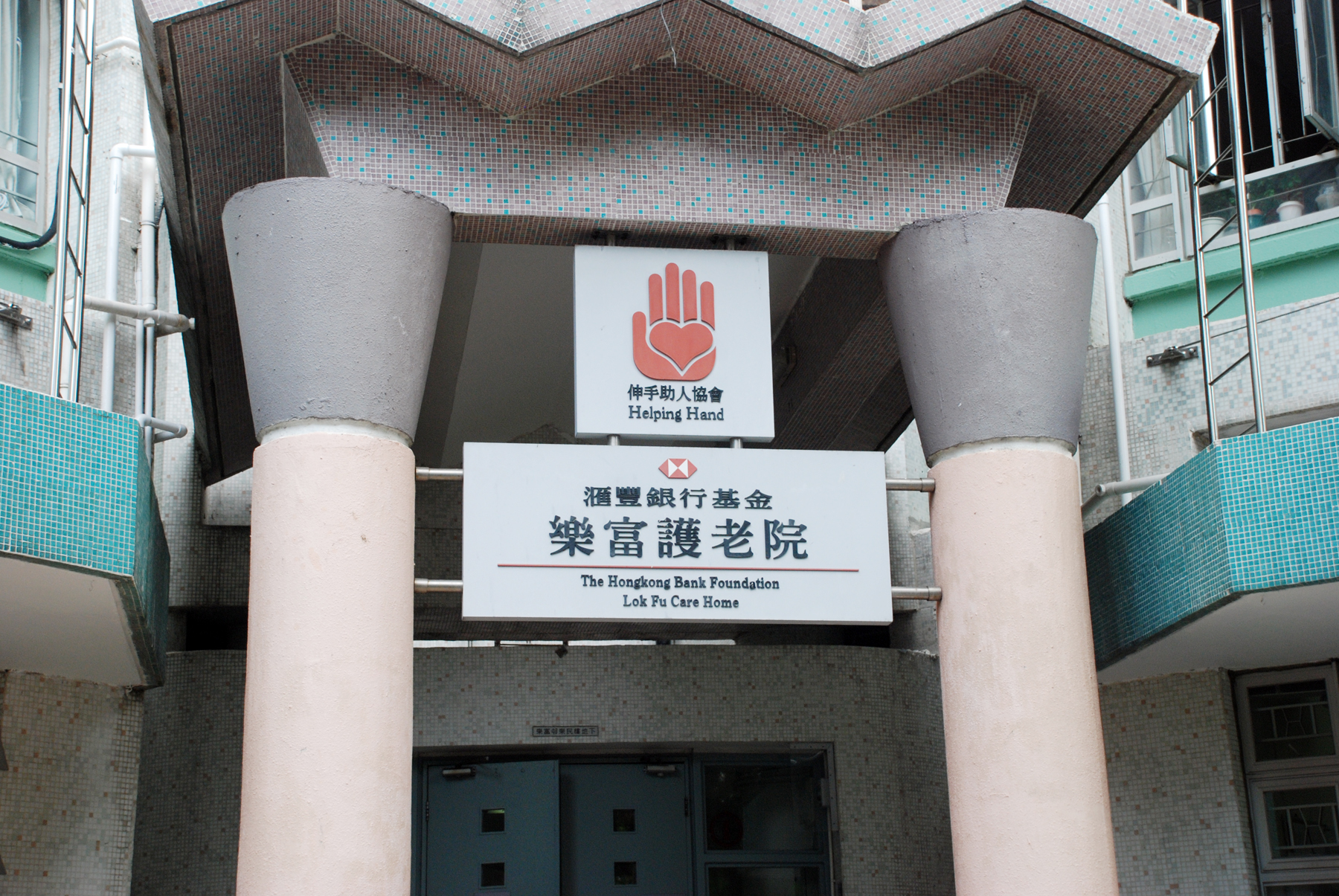 2011 Jun - 护老院作老人探访