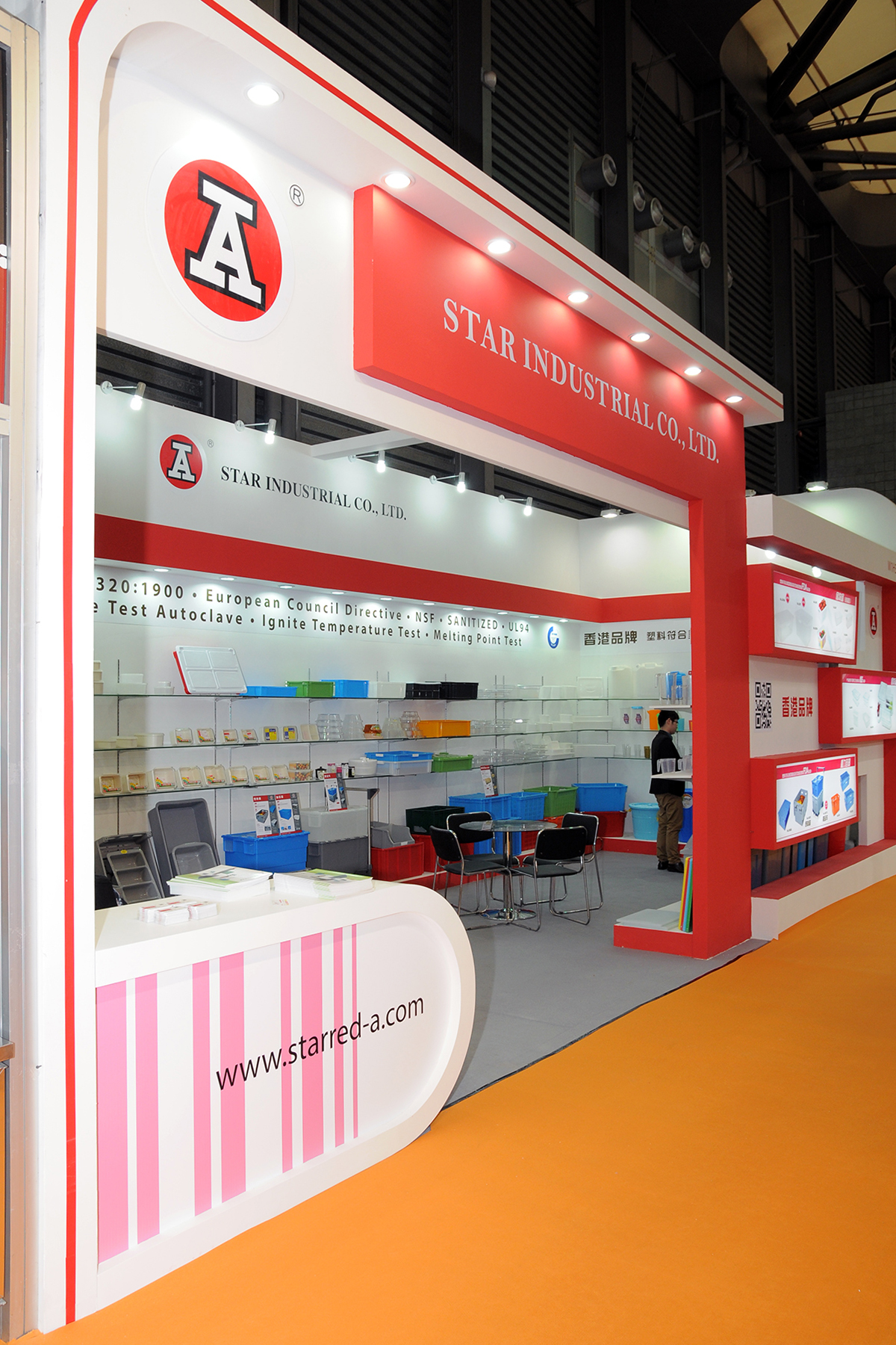 2015 上海国际酒店用品博览会