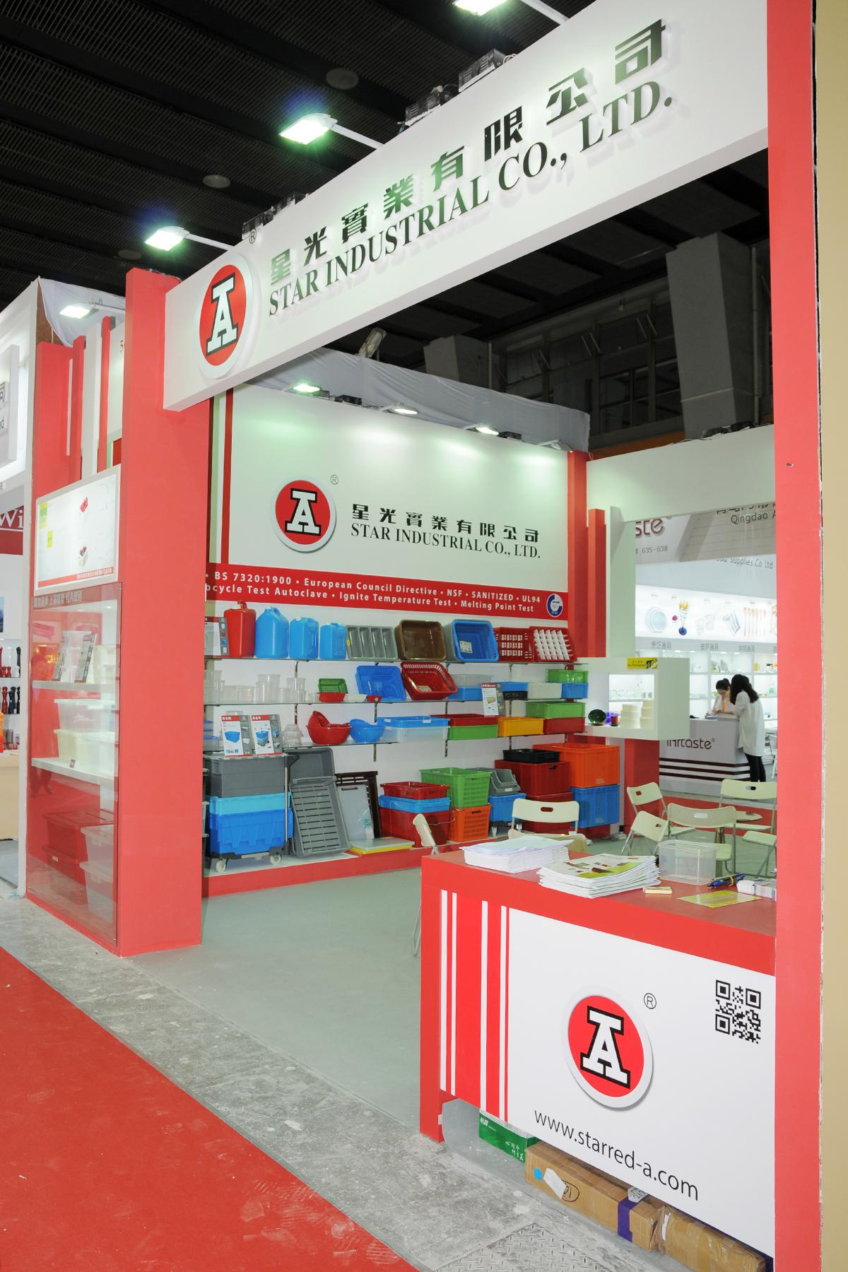 2015 广州国际酒店用品展