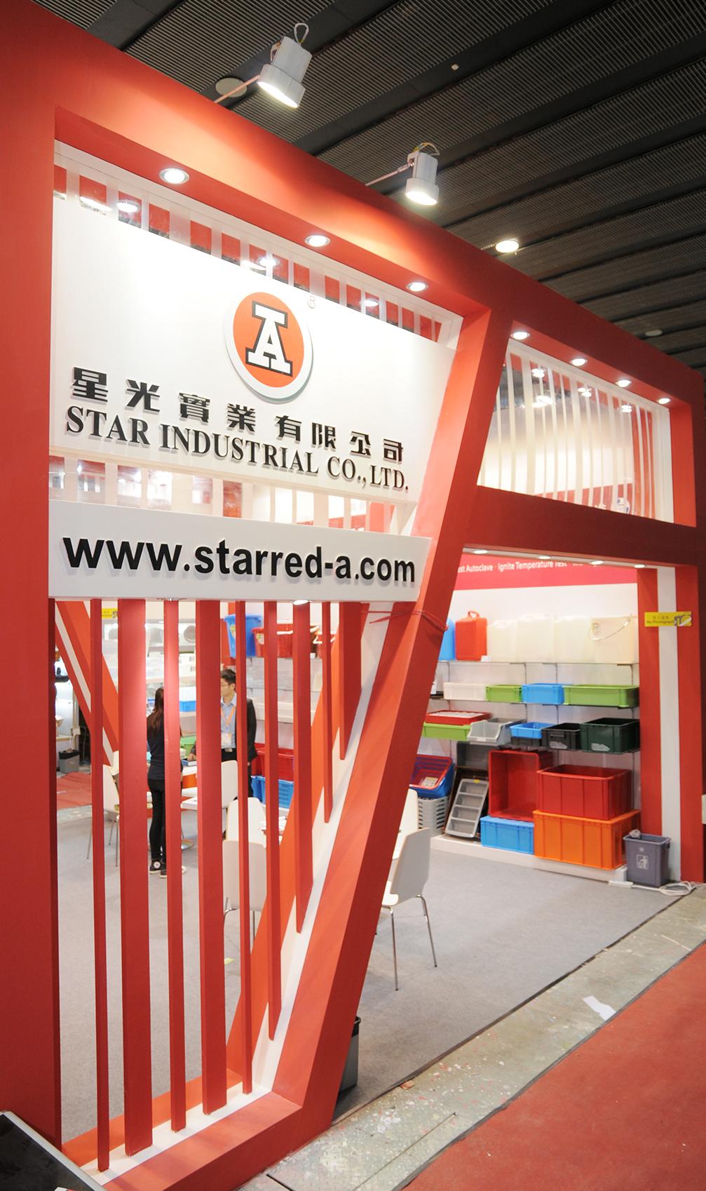 2013 广州国际酒店用品展