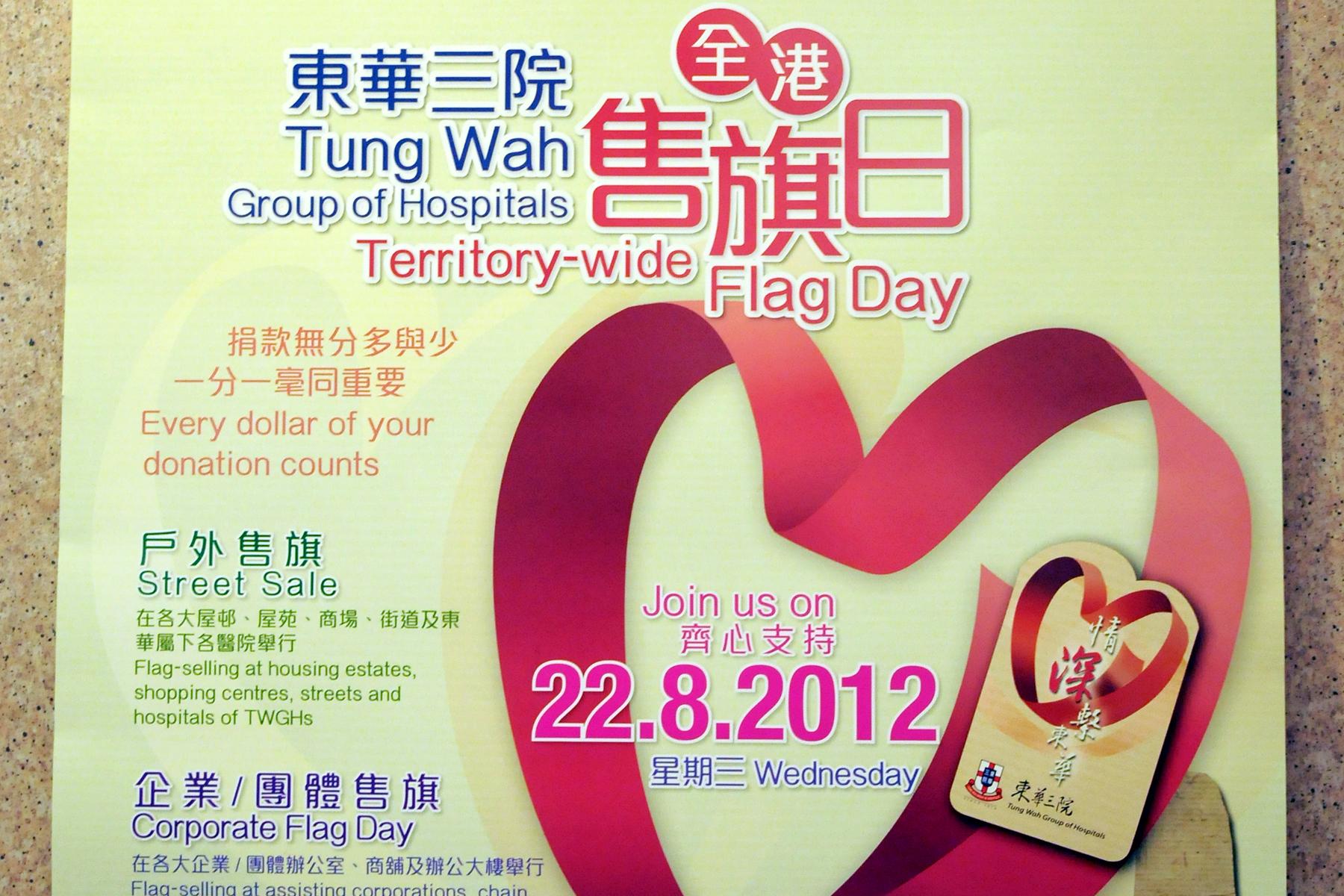 2012 Aug - 賣旗籌款