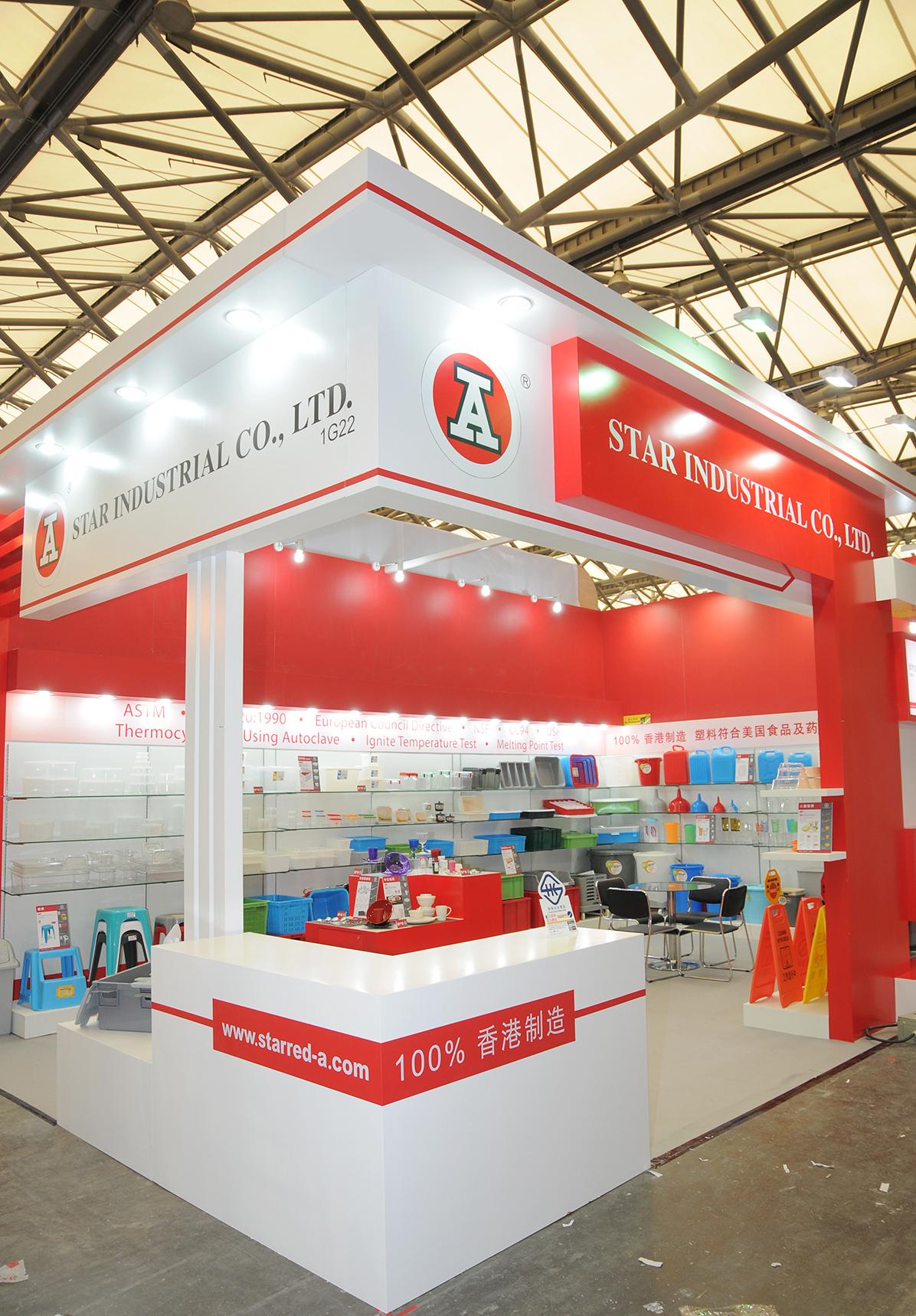 2014 上海国际酒店用品博览会