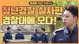 경찰대 1편 유튜브.jpeg