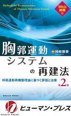 胸郭運動システムの再建法_バナー.jpg.png