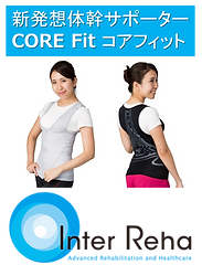 CORE fit_バナー.png