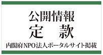 公開情報定款内閣府NPO法人ポータルサイト