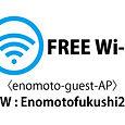 えのもとフリーWi-Fi