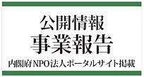 公開情報事業報告内閣府NPO法人ポータルサイト