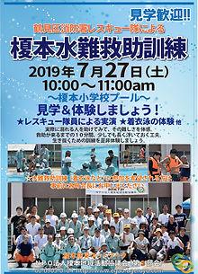 水難救助2019