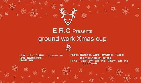 みなさまこんにちは!この度、グラウンドワーク・クリスマスカップを開催する事に決定