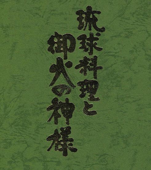 琉球料理と御火の神様