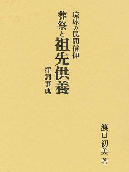 琉球の葬祭と祖先供養