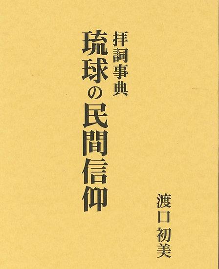 琉球の民間信仰
