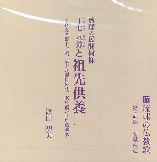 CD 琉球の仏教歌 十七八節 先祖供養