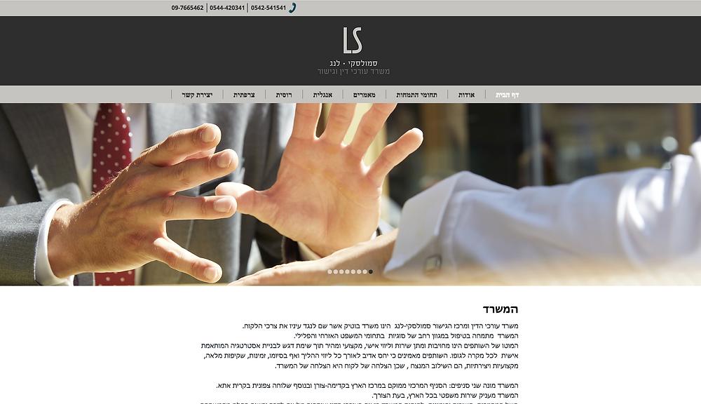 אתר למשרד עורכי דין סמולסקי - לנג