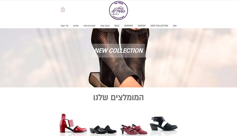 כפפרגל - חנות וירטואלית לנעלי נשים