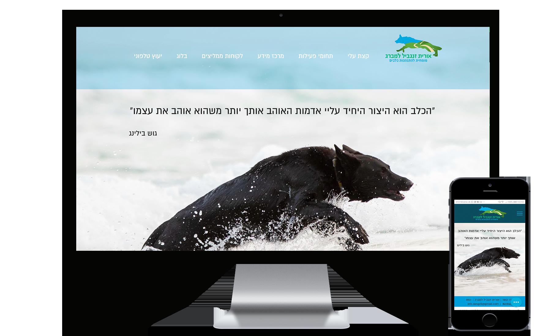 אורית זנגביל | מומחית להתנהגות כלבים
