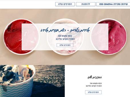 אתר וויקס חדש לרשת החנויות של גלידות פלדמן