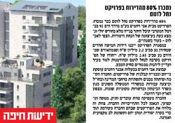 ידיעות חיפה- פרויקט נחל לוטם